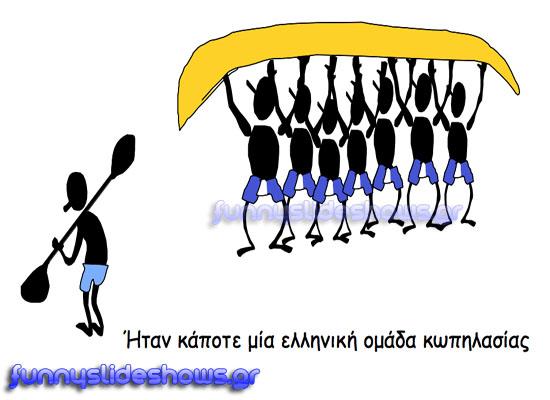 Ελληνική Ομάδα Κωπηλασίας